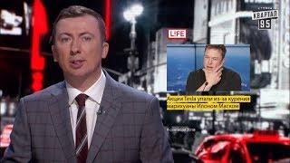 Смотреть видео Илон Маск курит марихуану и Фейл на выборах мэра Москвы - Чисто News от 11.09.2018 онлайн