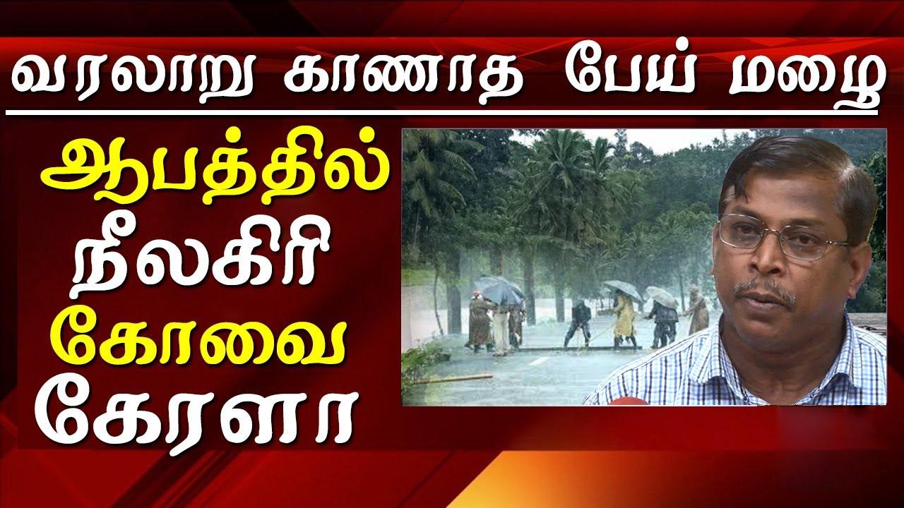 weather news today Extreme heavy rain coimbatore and nilgiris amd kerala is  on high alert today