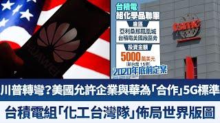 川普轉彎?美國允許企業與華為「合作」5G標準|台積電組「化工台灣隊」佈局世界版圖|財經趨勢4.0【2020年6月20日】|新唐人亞太電視