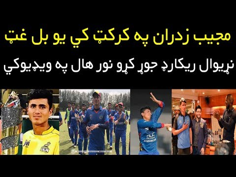 Afghan Cricketer Mujib Zadran Made World Records In U19 Asia Cup 2017