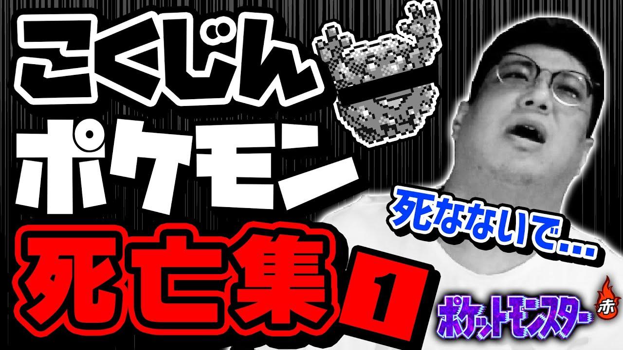 【ポケモン赤】こくじんのポケモン死亡集part1(トラボ、もけ、もこう、おりかさ、どぐら、ゆっちょ)