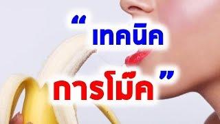 11 เทคนิคอมกล้วยให้ผู้ชายร้องขอชีวิต ของขวัญปีใหม่สำหรับสาวๆ