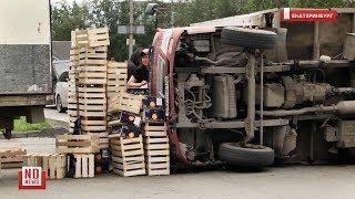 В Екатеринбурге перевернулся грузовик с персиками
