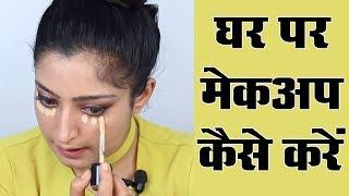 Makeup Karne Ka Tarika - मेकअप करने का तरीका