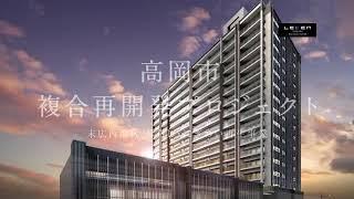 最高層×最大規模、地上16階建・全98邸のタワーレジデンス。富山県高岡市...