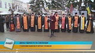 У Коломиї відзначили День Гідності та Свободи(, 2018-11-21T16:40:47.000Z)