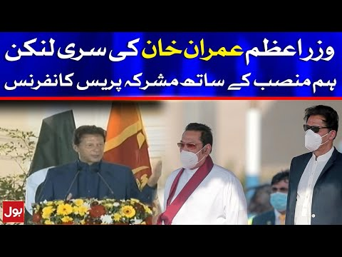 PM Imran Khan and Sri Lankan Prime Minister Joint Press Conference