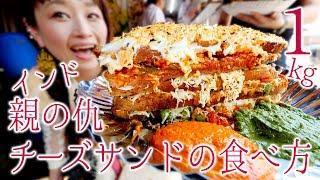 【 大食いコラボ】5段全部チーズ爆盛。1kg!親の仇チーズサンドイッチを食べる。インド旅  #2【ロシアン佐藤】【RussianSato】