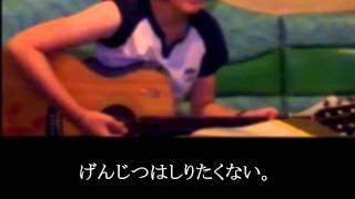 歌詞:仲村みうさんのブログ(2009/2/22) 制作:2009年 録画:2010年 ...