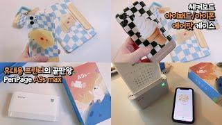 체커보드 배경의 아이패드, 아이폰, 에어팟 케이스/ 휴…