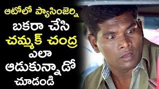 Chammak Chandra Hilarious Comedy With Passenger || Telugu Movie Comedy Scenes