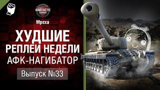 АФК-НАГИБАТОР - ХРН №33 - от Mpexa [World of Tanks]
