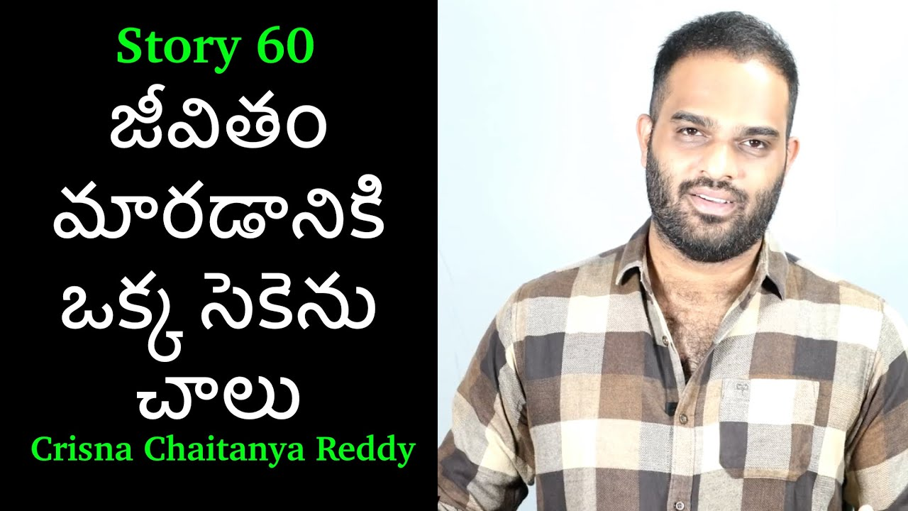 Download Story 60 | Jeevitham Maradaniki Okka Second Chalu | Crisna Chaitanya Reddy | Telugu Stories Create U