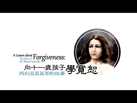 愛 ● 常傳 - 向十一歲孩子學寬恕——瑪利亞葛萊蒂的故事 A Lesson about Forgiveness: The Story of St. Maria Goretti