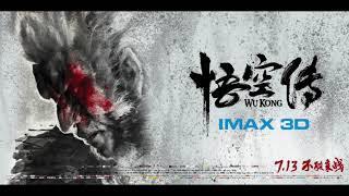 Wu Kong - 02.我的名字叫做- The best movie soundtracks film music bgm composed by Wan Pin Chu