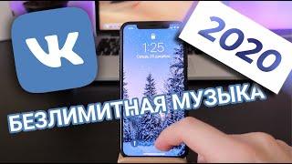Как вернуть безлимитную музыку VK на iPhone в 2019 рабочий способ