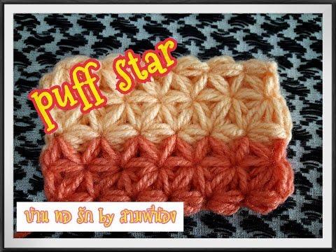 Crochet Puff Star Stitch/puff star/tutorial puff star  : ถักโคเชต์ลายดาว / ลายดอกพิกุล