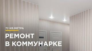 Молодая семья: Дмитрий и Екатерина заказали ремонт в нашей компании и не разочаровались!