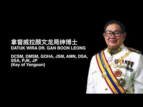 拿督威拉颜文龙局绅博士