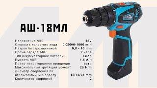 Обзор шуруповерта АШ-18МЛ