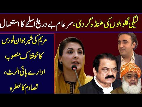 ن لیگی گلوبٹوں کی غنڈہ گردی،سرعام اسلحے کا بےدریغ استعمال۔ Sher jawan force of Maryam,Molana,Bilawal