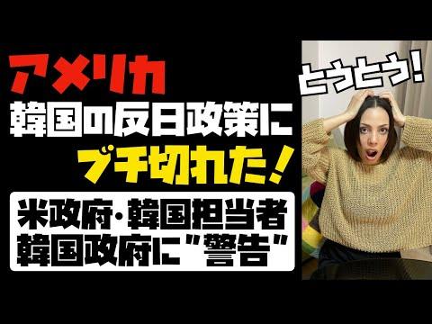 2021/02/18 【韓国主要メディア報道】米国、韓国の反日政策にブチ切れた!米政府・韓国担当者が韓国政府に警告!!