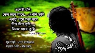 Tip Tip Brishti | Cover by Mir Noyan | 2016 bangla new song