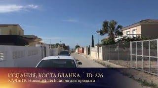 Новые дома Hi-Tech в Кальпе. Продажа новой недвижимости в Испании от застройщика(, 2016-03-31T11:58:52.000Z)