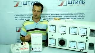 видео Инверторные стабилизаторы Штиль