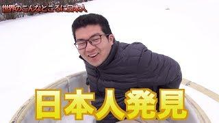 世界のこんなところに日本人 thumbnail
