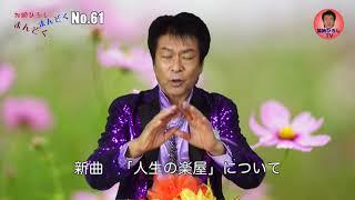 新曲「人生の楽屋」について【加納ひろしのまんぞくまんぞく061】