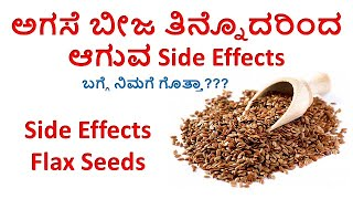 Flax Seeds Side Effects In Kannada || Shocking Side Effects of Flax