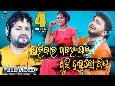 Mu Maribara Khabar Pai Khusi Habula Priya || Humane Sagar Odia Song Full Video - Anil Das