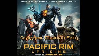 Саундтрек: Obsidian Fury из фильма Тихоокеанский рубеж 2.