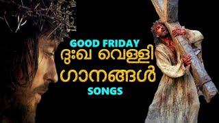 ദുഃഖ വെള്ളി ഗാനങ്ങൾ # Good friday songs malayalam # christian devotional songs malayalam