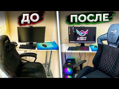 КУПИЛ ПК БЫВШЕМУ ИГРОКУ FPLC ЗА 120.000 РУБЛЕЙ // ПРОКАЧКА ПК #8