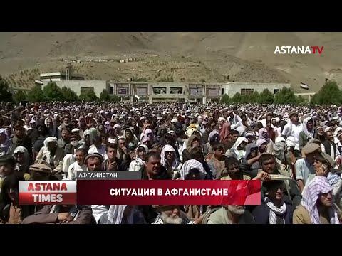 Талибы взяли в осаду последнюю неподконтрольную им провинцию Панджшер