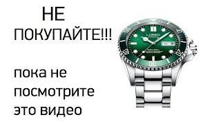 loreo - дешевые часы с Алиэкспресс