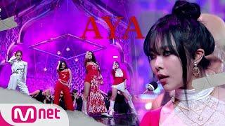 최초 공개 Aya 마마무 Mamamoo Mamamoo Comeback Show Monologue