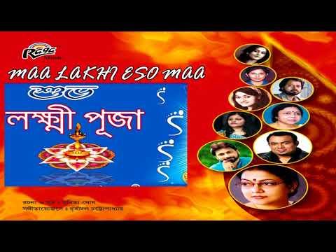 Lakshmi Puja | Bengali Devotional Lakshmi Vandana   ESO MAA LAKSHMI|