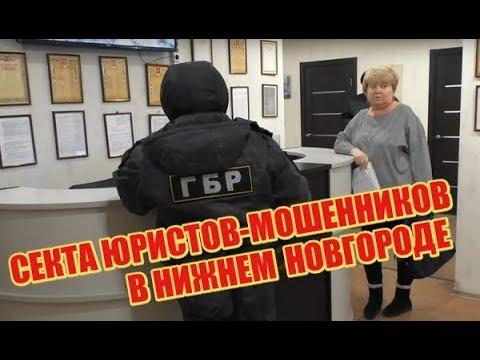 Движение штурмует секту юристов в Нижнем Новгороде. Мошенники обманули клиентов.