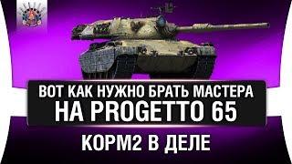 КОРМ2 В ДЕЛЕ - TR1SS, Progetto 65