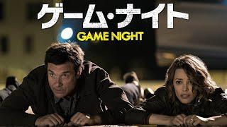 DVD【予告編】『ゲーム・ナイト』6.5レンタル開始