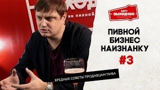 пивной бизнес наизнанку #3  Вредные советы продавцам пива