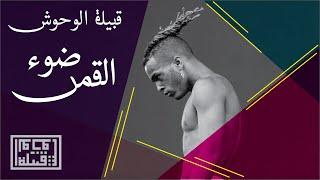 Tribe of Monsters - مهرجان ضوء القمر (feat. XXXTentacion, خضير هادي)