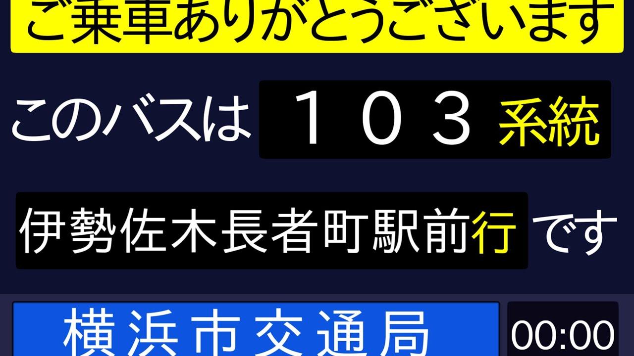 横浜市営バス 103系統 臨時急行伊勢佐木長者町駅前行き 車内放送