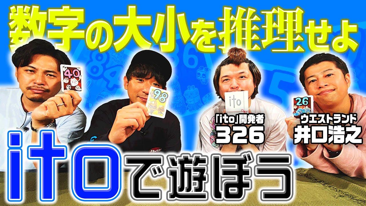【ito】4人が考えるエロい状況とは?話題のゲームを開発者と遊ぶ!【326】【ウエストランド井口】