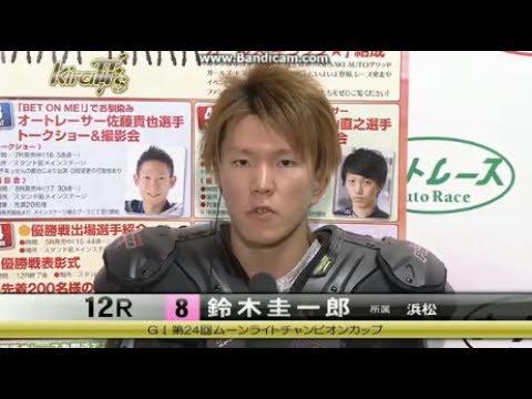 レース 結果 リプレイ 浜松 オート レース
