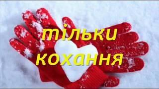 До Дня всіх Закоханих