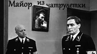 Майор чатрулетки Всеволод Владимиров